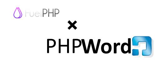 FuelPHPとPHPWordのイメージ